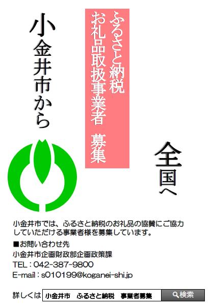 ふるさと納税のお礼品の協賛事業者を募集しています:小金井市公式WEB ...